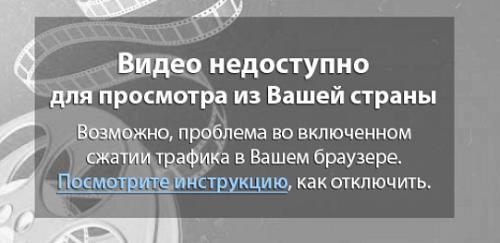 Matchtv.ru geo error
